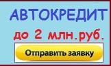 автокредит онлайн заявка