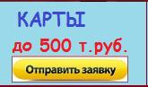 кредитная карта онлайн заявка